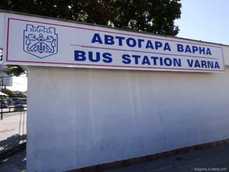 Автостанция в Варне