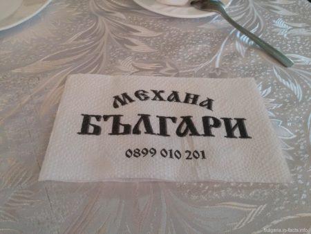Какой язык в Болгарии