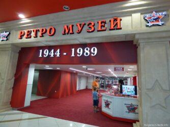 Музей в ТЦ Варны