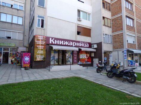 Небольшой магазин в Несебре