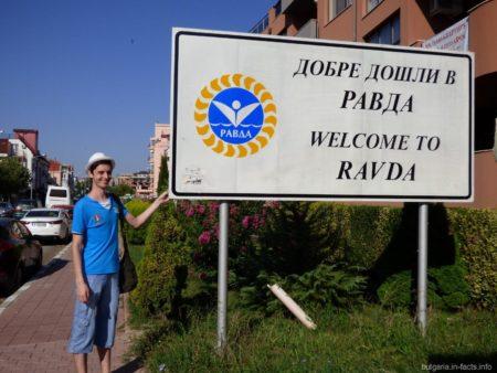 Поселок Равда