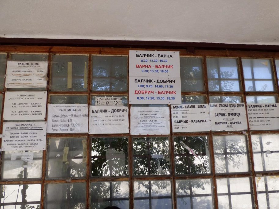 Расписание автобусов из Балчика в другие города