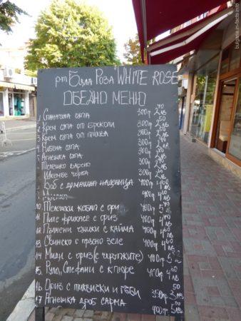 Бяла Роза в Новом Несебре