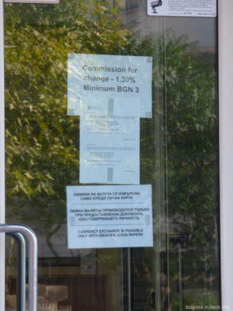 Честные вывески на дверях банка