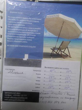 Информация для туристов в Болгарии