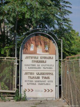 Указатель к Фракийской гробнице