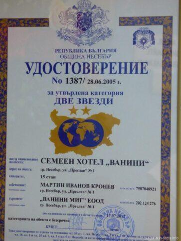 Удостоверение на болгарском языке
