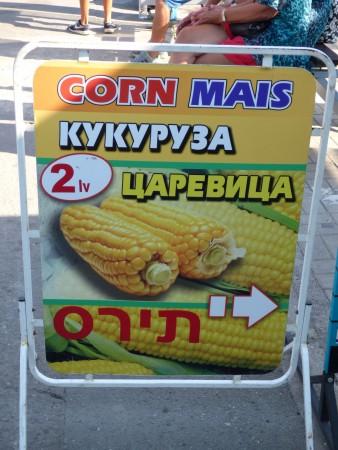 Надписи на нескольких языках в Болгарии