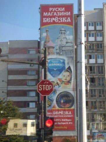Реклама на улицах Варны