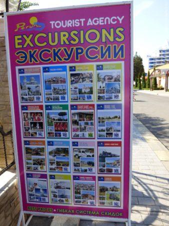 Объявления об экскурсиях на побережьях Болгарии