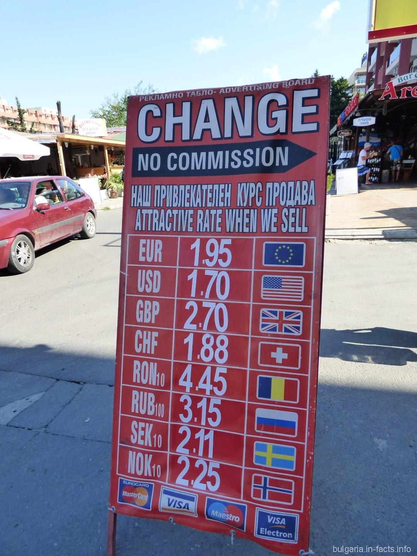знаком ли вам обмен валют