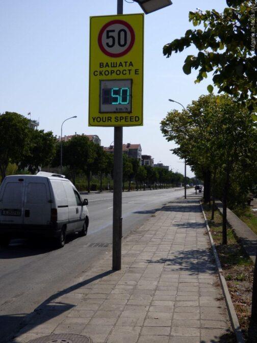 Измеритель скорости в Поморие