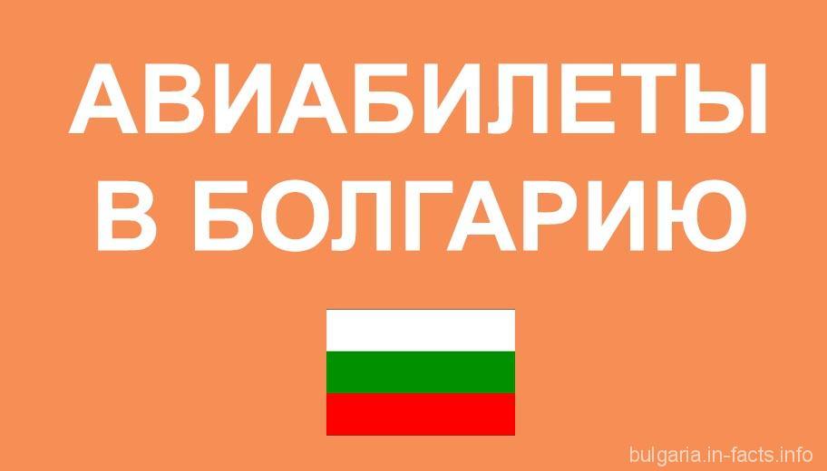 Авиабилеты в Болгарию из Москвы цены