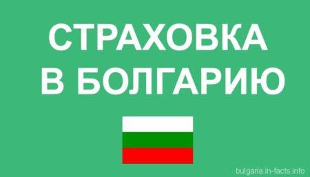 Страховка в Болгарию