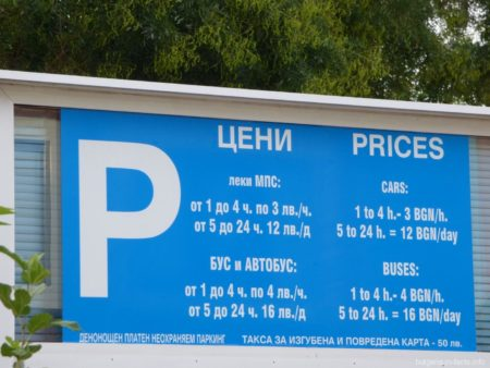 Цены на парковку в Болгарии
