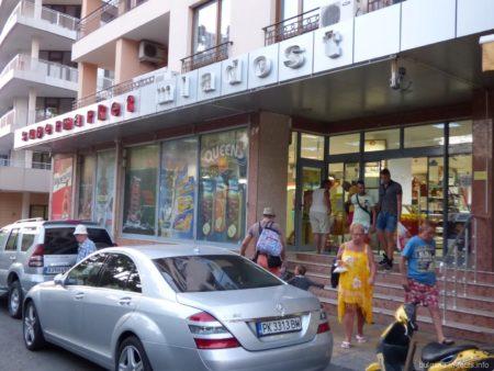 Любимый супермаркет Младост в Несебре