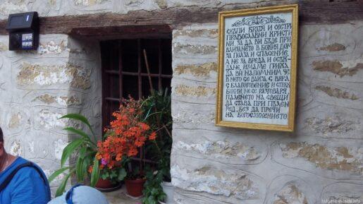 Уют в монастыре Святой Богородицы