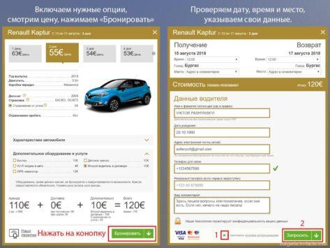 Инструкция по аренде авто в Болгарии